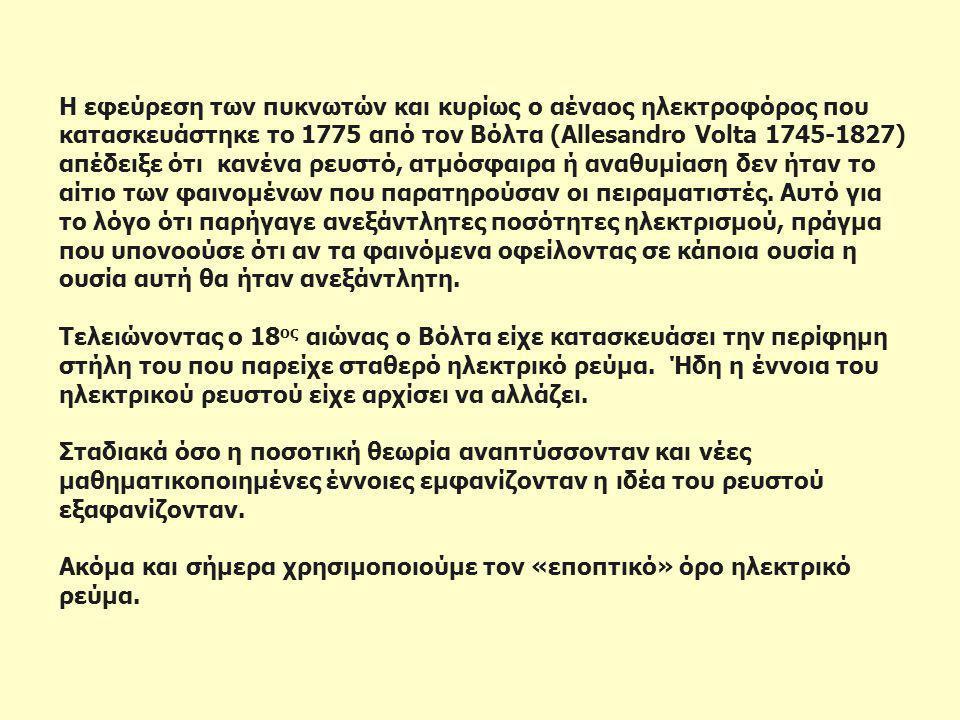 Η εφεύρεση των πυκνωτών και κυρίως ο αέναος ηλεκτροφόρος που κατασκευάστηκε το 1775 από τον Βόλτα (Allesandro Volta 1745-1827) απέδειξε ότι κανένα ρευστό, ατμόσφαιρα ή αναθυμίαση δεν ήταν το αίτιο των φαινομένων που παρατηρούσαν οι πειραματιστές.