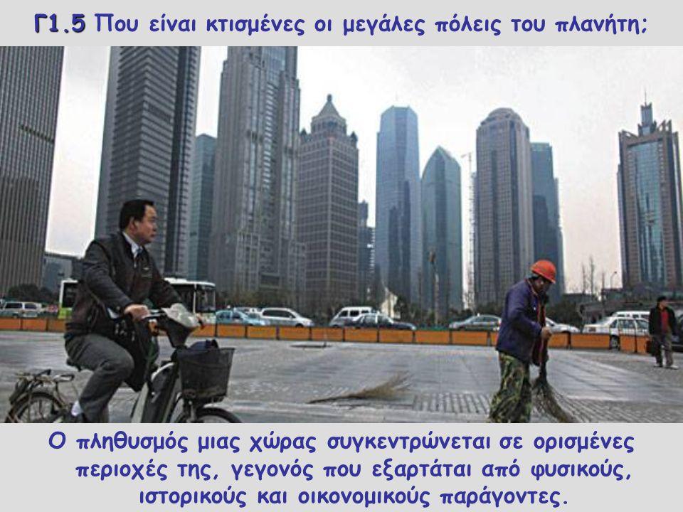 Γ1.5 Γ1.5 Που είναι κτισμένες οι μεγάλες πόλεις του πλανήτη; Οι πολύ μεγάλες πόλεις δεν μπορούν να κτιστούν οπουδήποτε, αλλά μόνο σε περιοχές που μπορούν να καλύψουν τις ανάγκες των εκατομμυρίων κατοίκων τους.