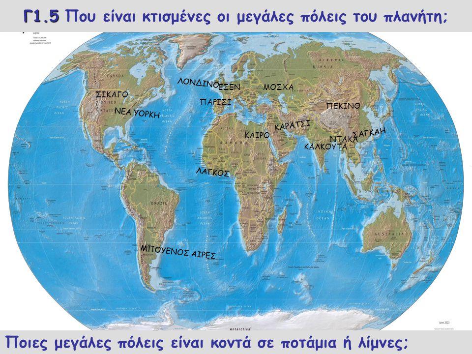 Γ1.5 Γ1.5 Που είναι κτισμένες οι μεγάλες πόλεις του πλανήτη; ΝΕΑ ΥΟΡΚΗ ΜΠΟΥΕΝΟΣ ΑΙΡΕΣ ΛΟΝΔΙΝΟ ΛΑΓΚΟΣ ΚΑΡΑΤΣΙ ΣΑΓΚΑΗ ΣΙΚΑΓΟ ΝΤΑΚΑ ΕΣΕΝ ΠΑΡΙΣΙ ΜΟΣΧΑ ΚΑΙ