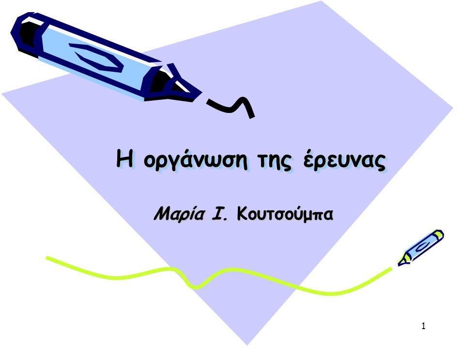 1 Η οργάνωση της έρευνας Μαρία Ι. Κουτσούμπα