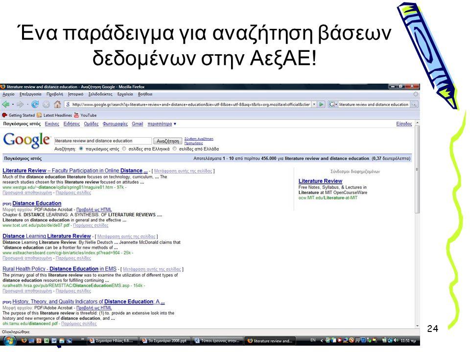 24 Ένα παράδειγμα για αναζήτηση βάσεων δεδομένων στην ΑεξΑΕ!