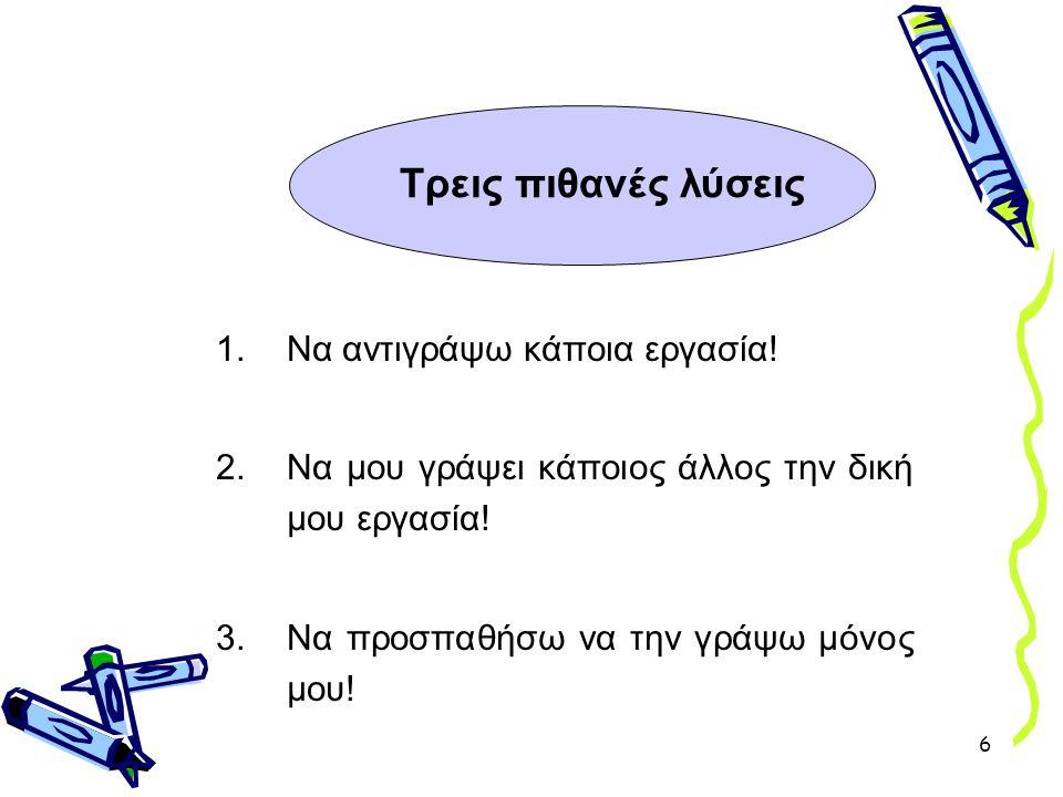 7 Θετικά vs Αρνητικά της Αντιγραφής Θετικά: 1.Δεν θα κουραστώ 2.Δεν θα ασχοληθώ ιδιαίτερα Αρνητικά: 1.Είναι ακαδημαϊκά ανήθικο.
