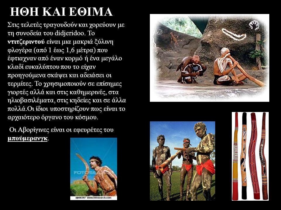 ΤΕΧΝΗ Η τέχνη των Αβορίγινων είναι πασίγνωστη από τα πρώτα χρόνια ύπαρξής τους.