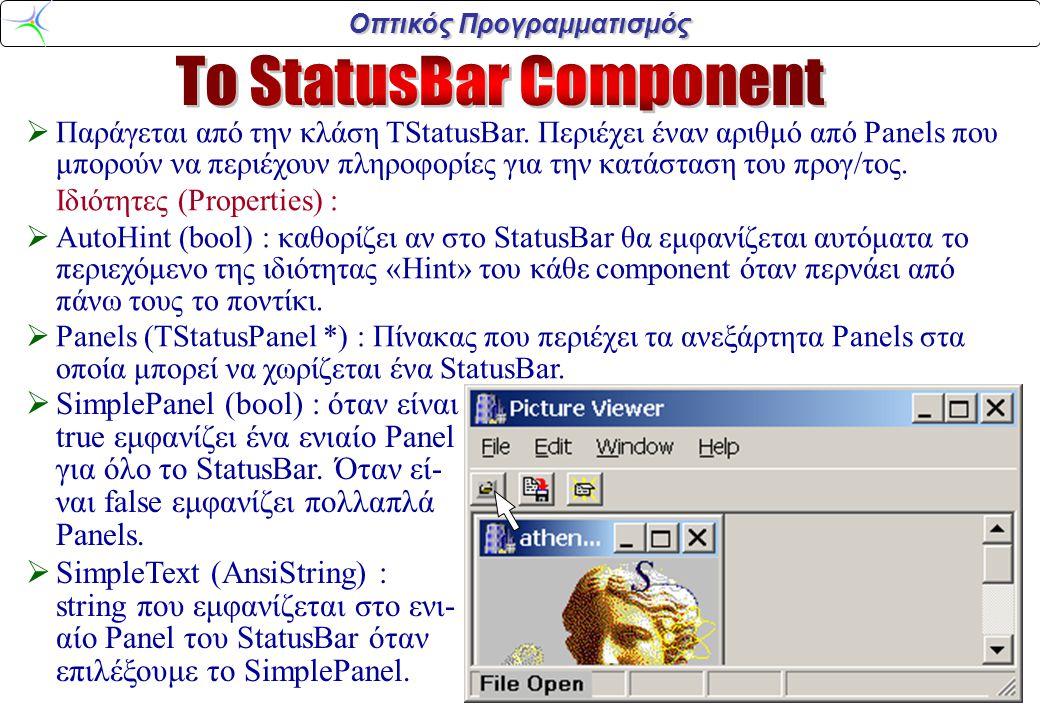 Οπτικός Προγραμματισμός  Παράγεται από την κλάση TStatusBar.
