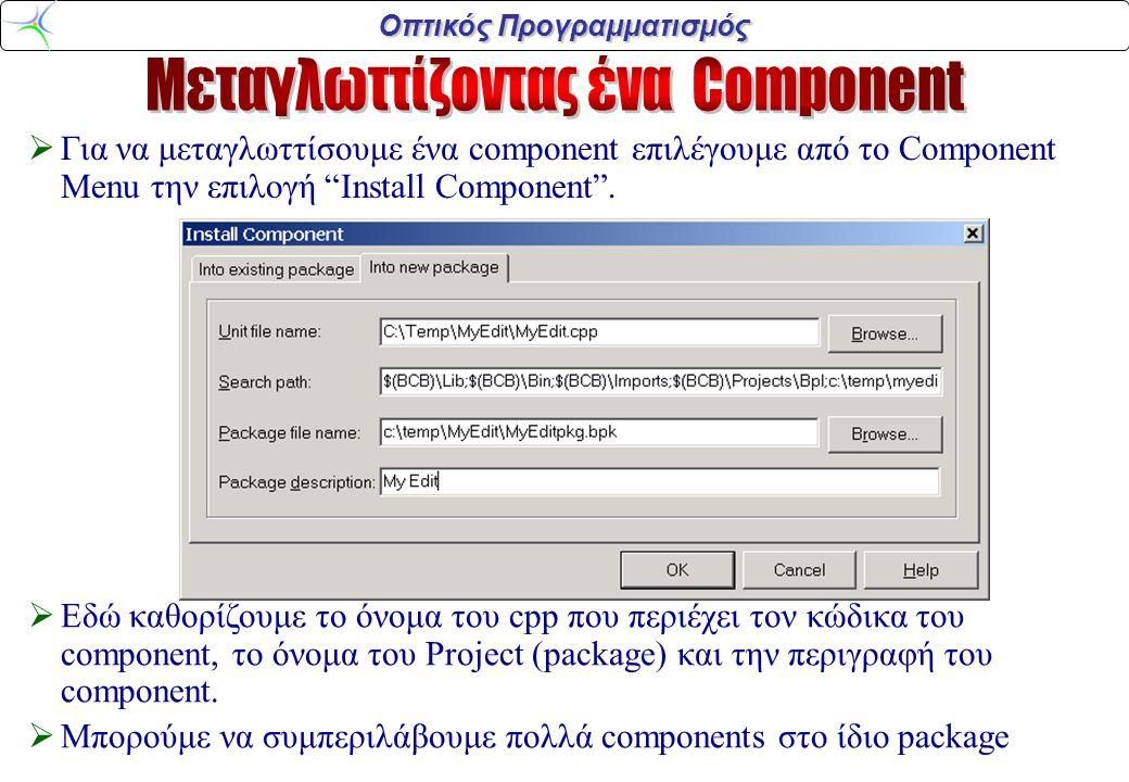 Οπτικός Προγραμματισμός  Για να μεταγλωττίσουμε ένα component επιλέγουμε από το Component Menu την επιλογή Install Component .