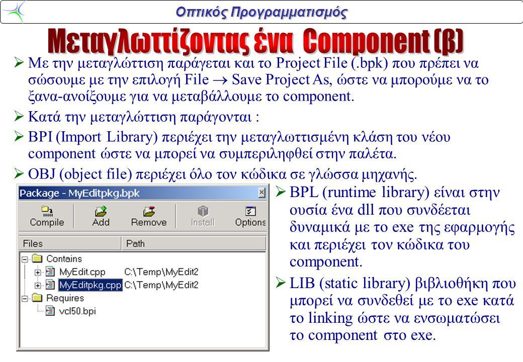 Οπτικός Προγραμματισμός  Με την μεταγλώττιση παράγεται και το Project File (.bpk) που πρέπει να σώσουμε με την επιλογή File  Save Project As, ώστε να μπορούμε να το ξανα-ανοίξουμε για να μεταβάλλουμε το component.