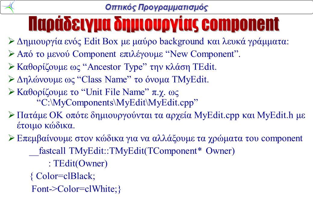 Οπτικός Προγραμματισμός  Δημιουργία ενός Edit Box με μαύρο background και λευκά γράμματα:  Από το μενού Component επιλέγουμε New Component .