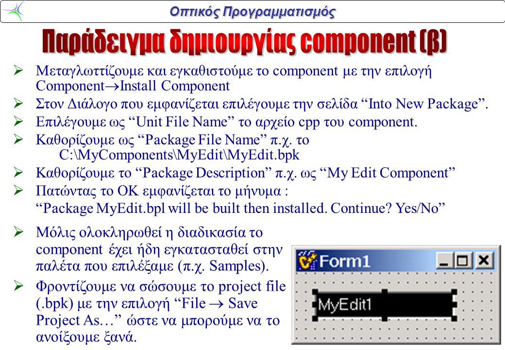 Οπτικός Προγραμματισμός  Μεταγλωττίζουμε και εγκαθιστούμε το component με την επιλογή Component  Install Component  Στον Διάλογο που εμφανίζεται επιλέγουμε την σελίδα Into New Package .