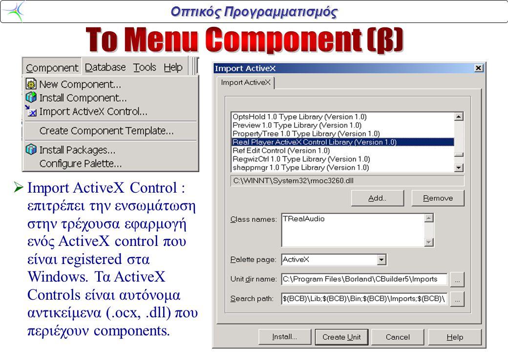 Οπτικός Προγραμματισμός  Import ActiveX Control : επιτρέπει την ενσωμάτωση στην τρέχουσα εφαρμογή ενός ActiveX control που είναι registered στα Windows.
