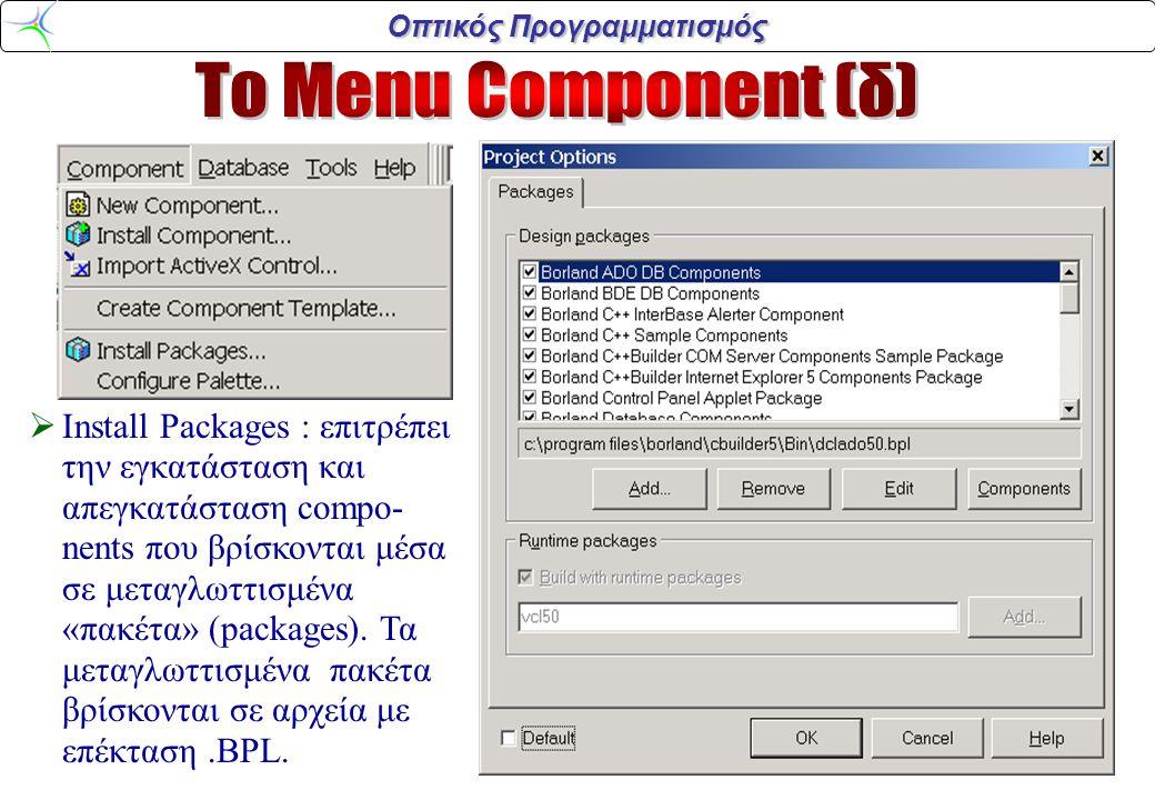 Οπτικός Προγραμματισμός  Install Packages : επιτρέπει την εγκατάσταση και απεγκατάσταση compo- nents που βρίσκονται μέσα σε μεταγλωττισμένα «πακέτα» (packages).