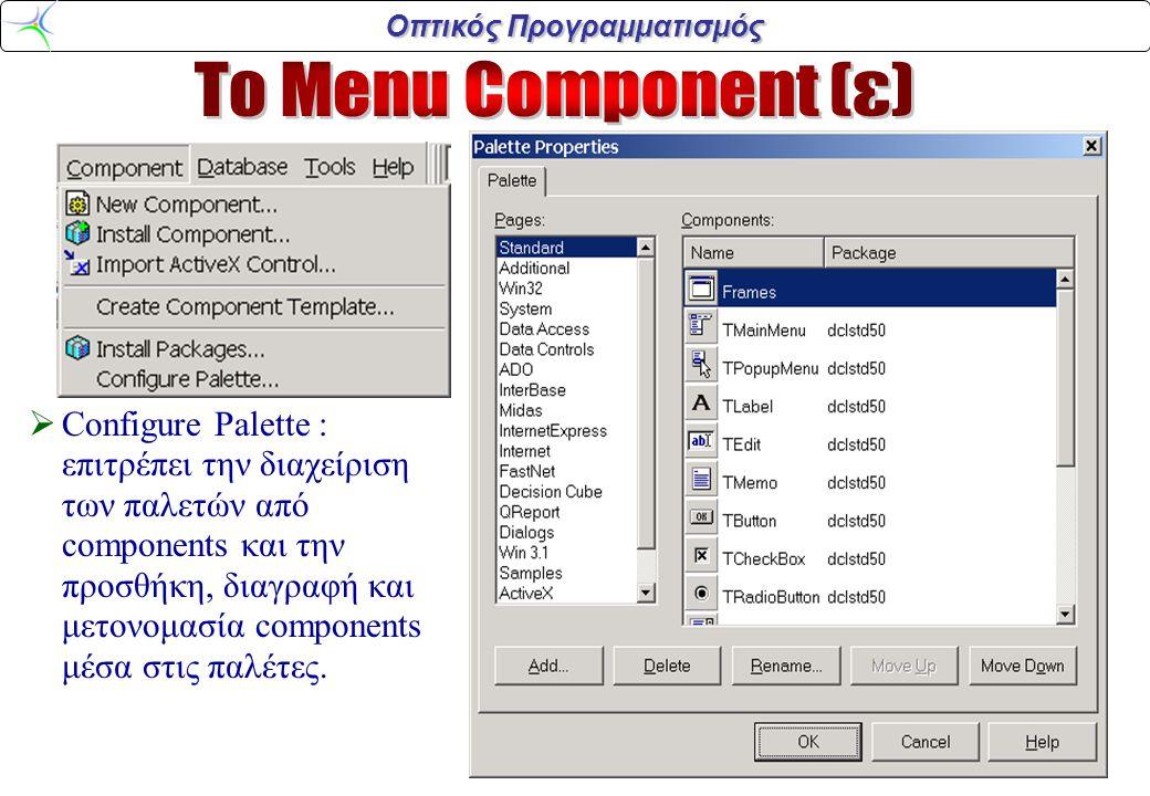 Οπτικός Προγραμματισμός  Configure Palette : επιτρέπει την διαχείριση των παλετών από components και την προσθήκη, διαγραφή και μετονομασία components μέσα στις παλέτες.