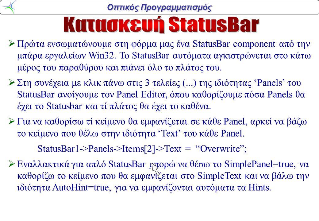 Οπτικός Προγραμματισμός  Πρώτα ενσωματώνουμε στη φόρμα μας ένα StatusBar component από την μπάρα εργαλείων Win32.