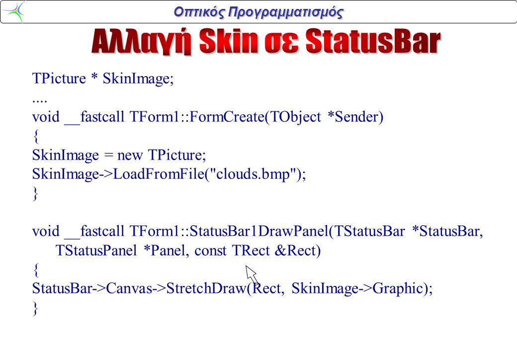 Οπτικός Προγραμματισμός TPicture * SkinImage;....