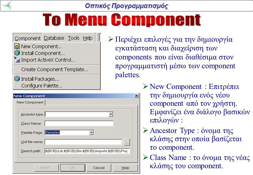 Οπτικός Προγραμματισμός  Περιέχει επιλογές για την δημιουργία εγκατάσταση και διαχείριση των components που είναι διαθέσιμα στον προγραμματιστή μέσω των component palettes.