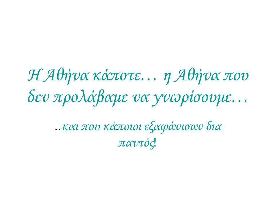 Η Αθήνα κάποτε… η Αθήνα που δεν προλάβαμε να γνωρίσουμε….. και που κάποιοι εξαφάνισαν δια παντός !