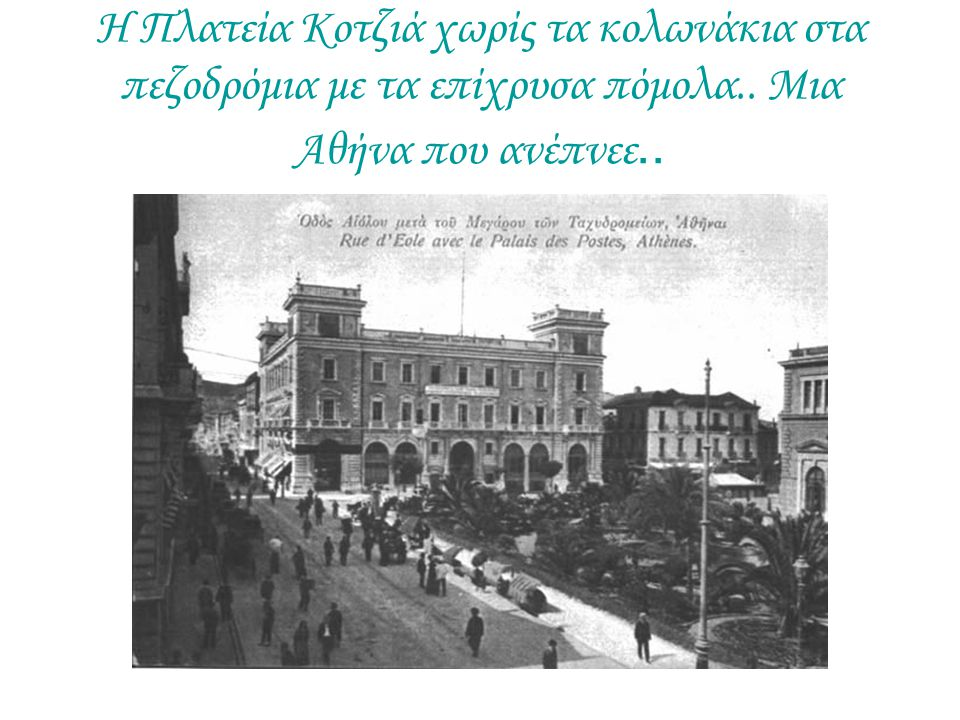 Η Πλατεία Κοτζιά χωρίς τα κολωνάκια στα πεζοδρόμια με τα επίχρυσα πόμολα.. Μια Αθήνα που ανέπνεε..