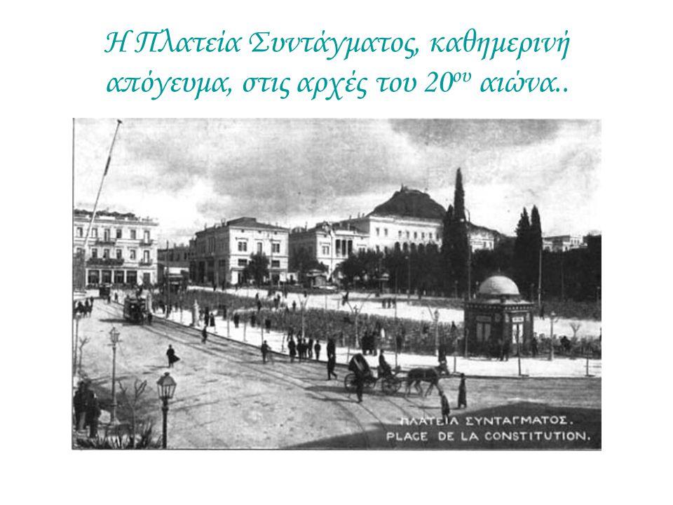 Η Πλατεία Συντάγματος, καθημερινή απόγευμα, στις αρχές του 20 ου αιώνα..