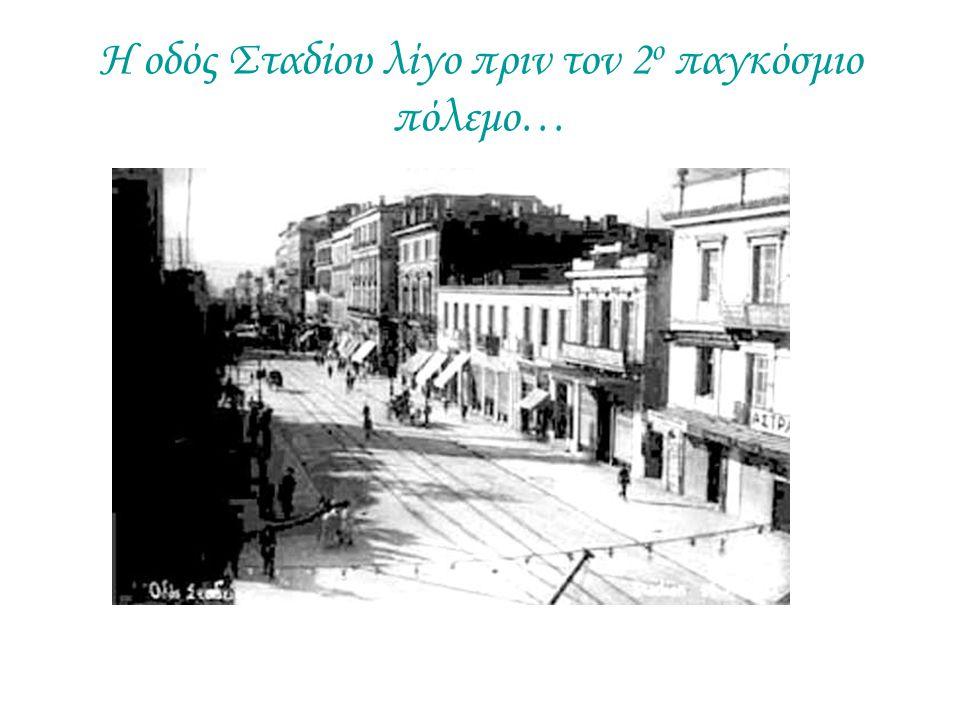 Η οδός Σταδίου λίγο πριν τον 2 ο παγκόσμιο πόλεμο…