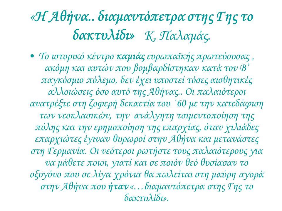 «Η Αθήνα.. διαμαντόπετρα στης Γης το δακτυλίδι» Κ.