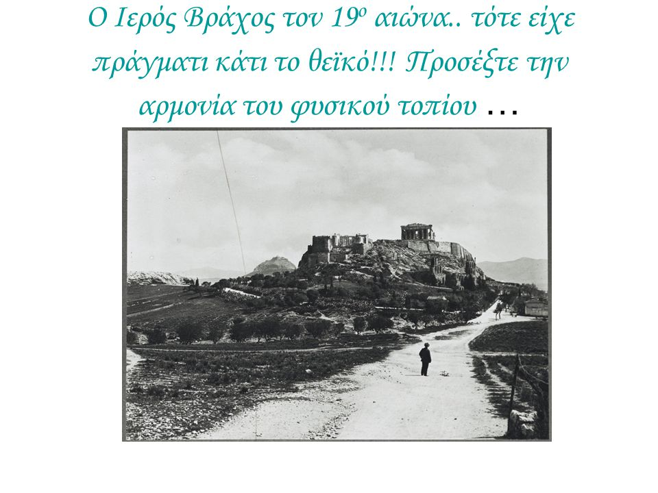 Ο Ιερός Βράχος τον 19 ο αιώνα..τότε είχε πράγματι κάτι το θεϊκό!!.