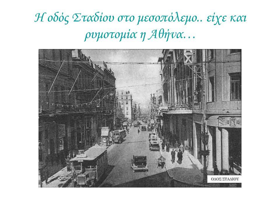 Η οδός Σταδίου στο μεσοπόλεμο.. είχε και ρυμοτομία η Αθήνα…