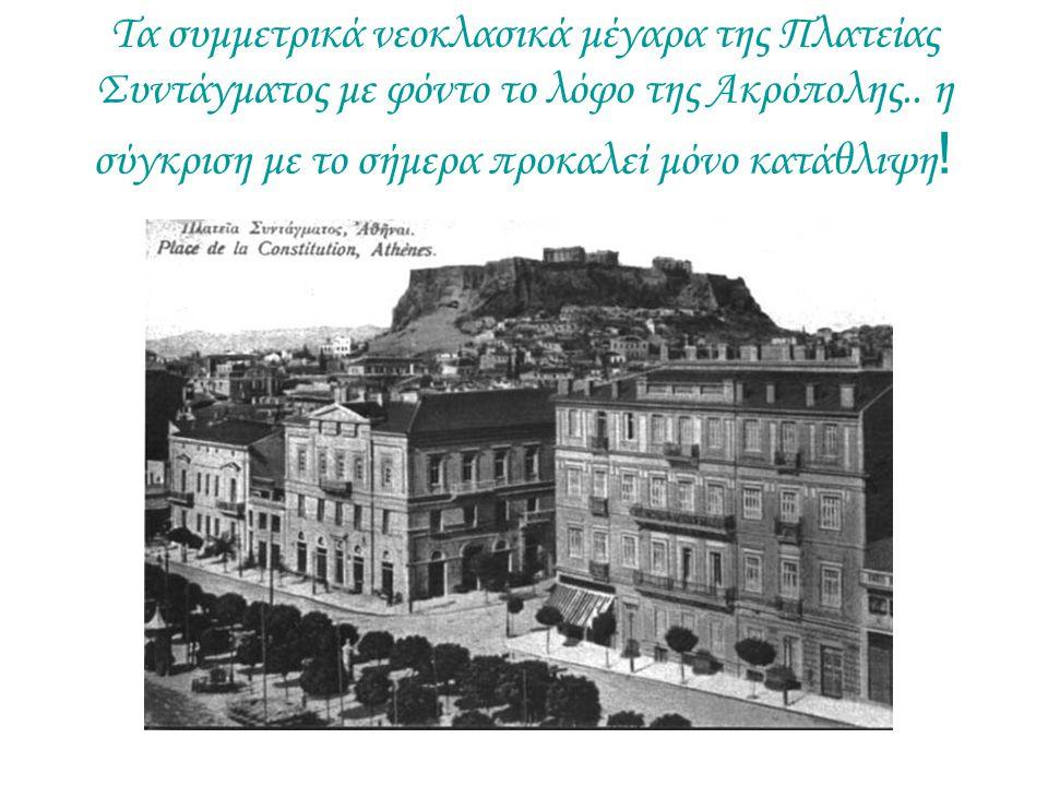 Τα συμμετρικά νεοκλασικά μέγαρα της Πλατείας Συντάγματος με φόντο το λόφο της Ακρόπολης..