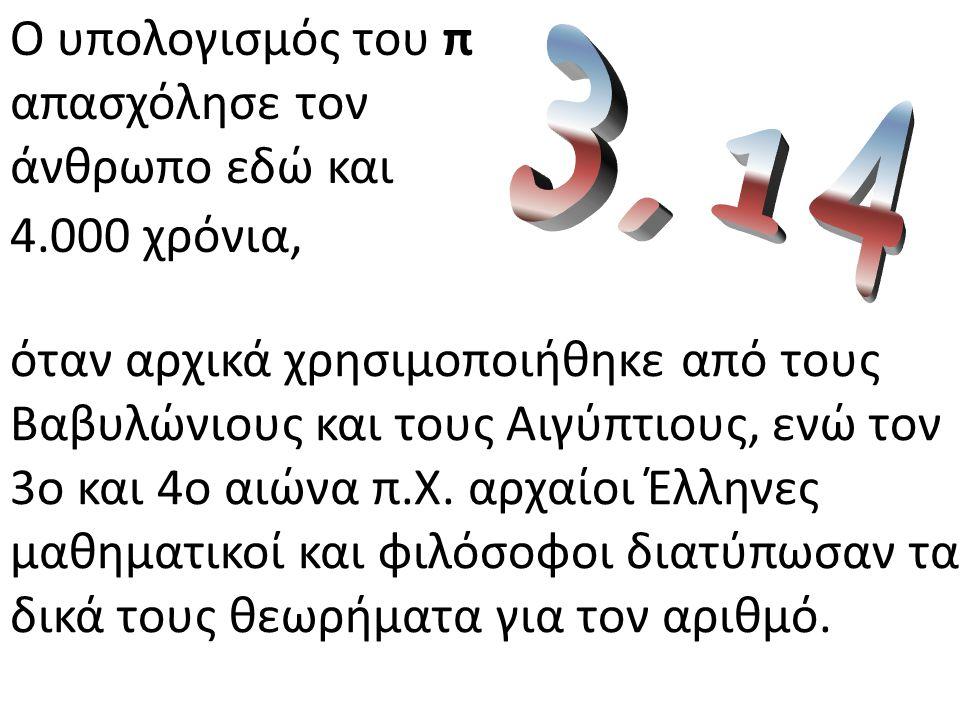 Εκτός από τη 14η Μαρτίου, εξίσου διάσημη ημέρα εορτασμού του στην Ευρώπη είναι η 22α Ιουλίου, 22/7, αφού διαιρώντας το 22 με το 7 προκύπτει ο αριθμός