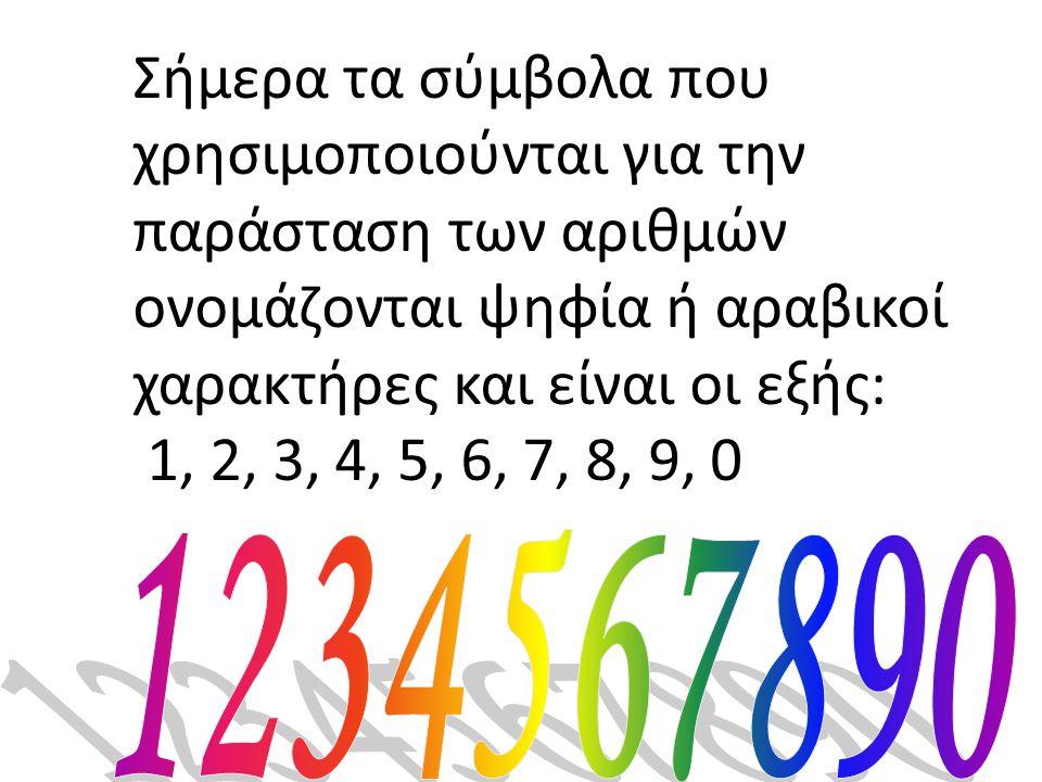μηδενός. Εδώ ήρθαν οι Άραβες που επινόησαν το σύγχρονο δεκαδικό αριθμητικό σύστημα, που περιέχει και τον αριθμό μηδέν. Το πρόβλημα με το ελληνικό και