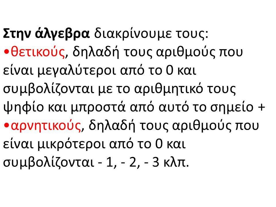 Στην αριθμητική •τους ακέραιους αριθμούς •τους κλασματικούς, και •τους μεικτούς, που αποτελούνται και από ακέραιους και από κλασματικούς αριθμούς π.χ.