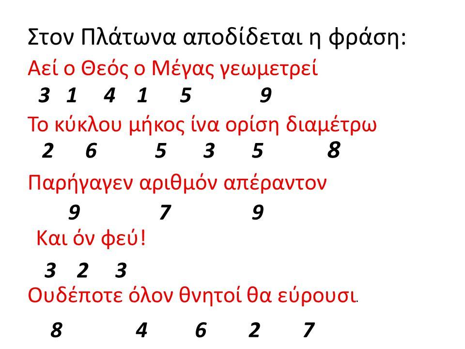 Για τη διευκόλυνση της απομνημόνευσης μέρους τού αριθμού π θα συναντήσει κανείς σε πολλές γλώσσες στιχάκια στα οποία ο αριθμός γραμμάτων κάθε λέξης συ
