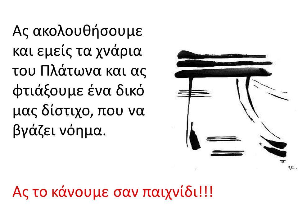 Εδώ βέβαια υπάρχει κάποιο παράδοξο, καθώς, εάν η φράση αυτή όντως είναι του Πλάτωνα, ή έστω κάποιου άλλου αρχαίου Έλληνα, το γεγονός αυτό έρχεται σε α