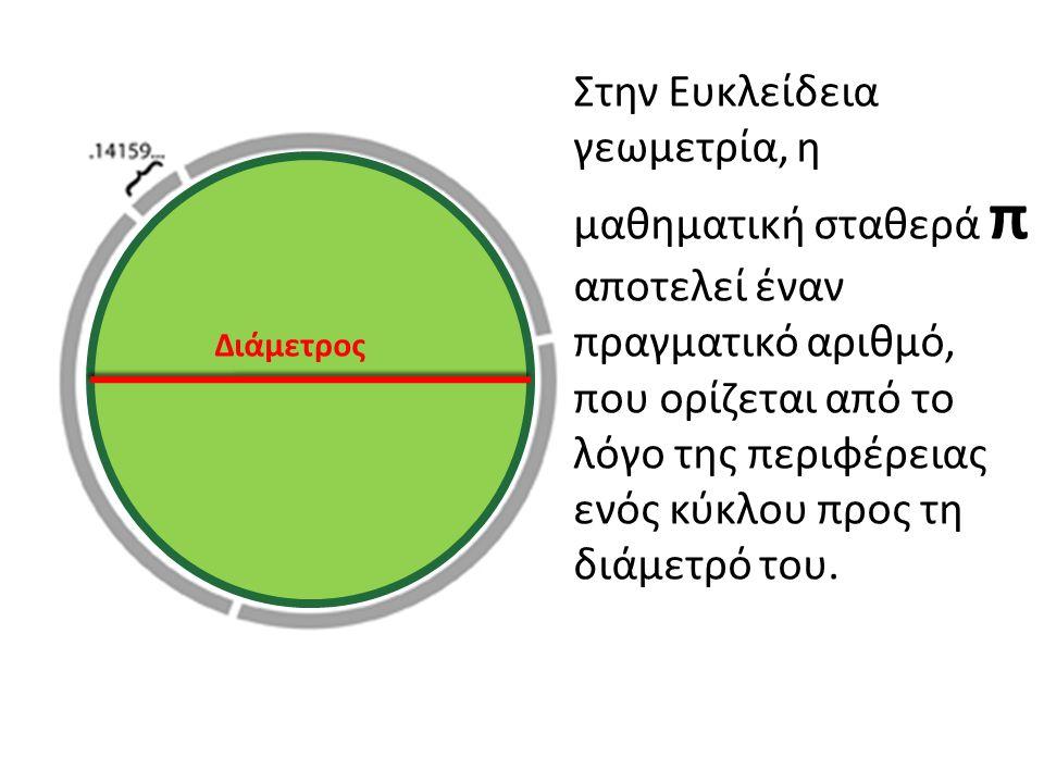 Διάμετρος Στην Ευκλείδεια γεωμετρία, η μαθηματική σταθερά π αποτελεί έναν πραγματικό αριθμό, που ορίζεται από το λόγο της περιφέρειας ενός κύκλου προς τη διάμετρό του.