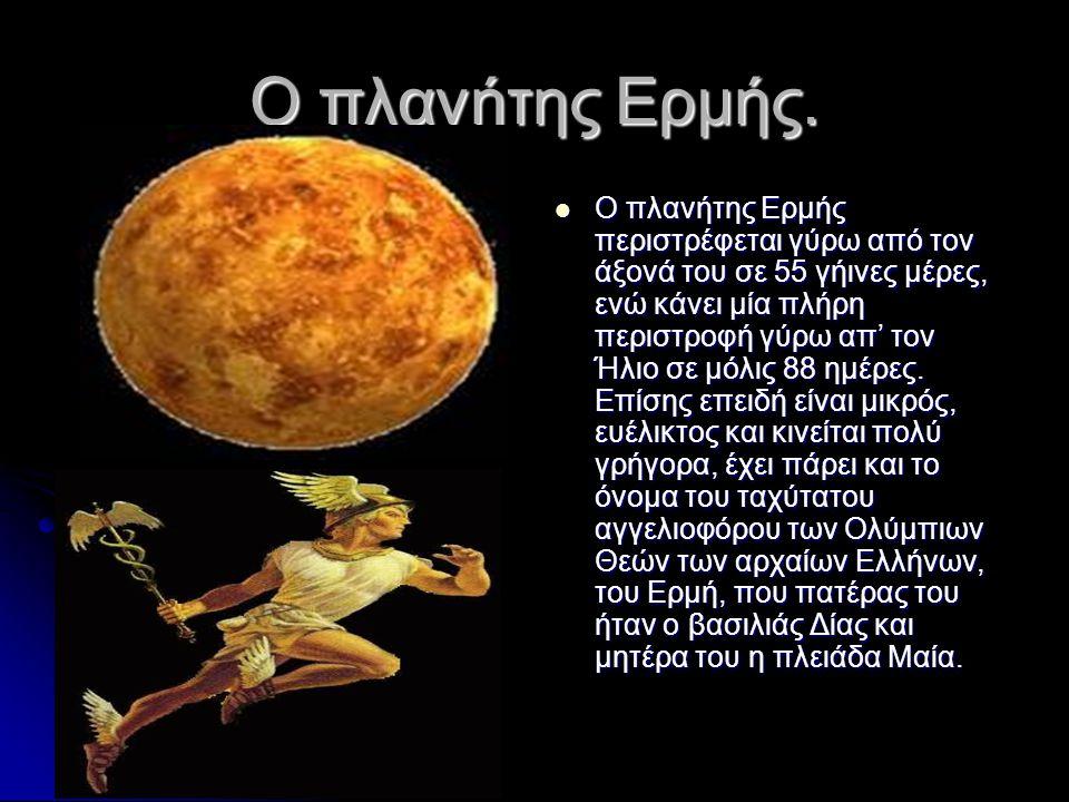 Ο πλανήτης Ερμής.  Ο πλανήτης Ερμής περιστρέφεται γύρω από τον άξονά του σε 55 γήινες μέρες, ενώ κάνει μία πλήρη περιστροφή γύρω απ' τον Ήλιο σε μόλι