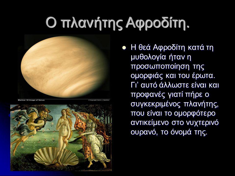 Ο πλανήτης Αφροδίτη.  Η θεά Αφροδίτη κατά τη μυθολογία ήταν η προσωποποίηση της ομορφιάς και του έρωτα. Γι' αυτό άλλωστε είναι και προφανές γιατί πήρ