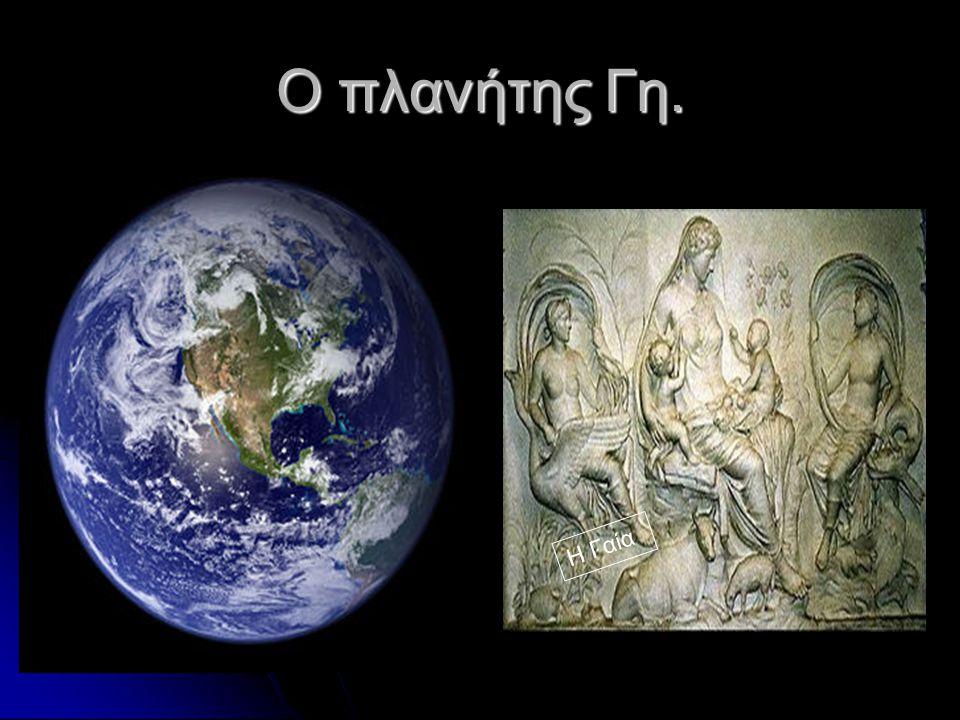 Ο πλανήτης Γη. Η Γαία