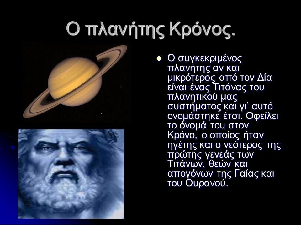 Ο πλανήτης Κρόνος.  Ο συγκεκριμένος πλανήτης αν και μικρότερος από τον Δία είναι ένας Τιτάνας του πλανητικού μας συστήματος και γι' αυτό ονομάστηκε έ