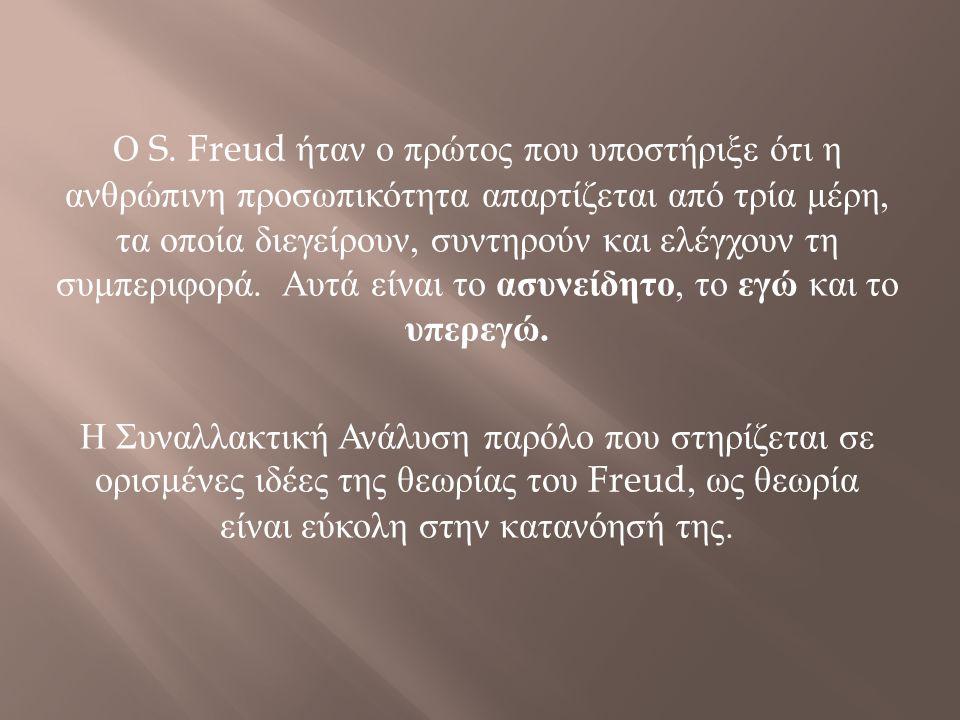 Ο S. Freud ήταν ο πρώτος που υποστήριξε ότι η ανθρώπινη προσωπικότητα απαρτίζεται από τρία μέρη, τα οποία διεγείρουν, συντηρούν και ελέγχουν τη συμπερ
