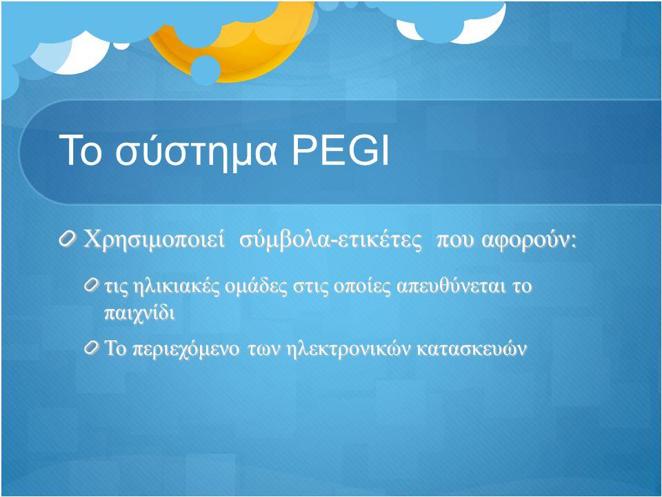 Το σύστημα PEGI Χρησιμοποιεί σύμβολα-ετικέτες που αφορούν: τις ηλικιακές ομάδες στις οποίες απευθύνεται το παιχνίδι Το περιεχόμενο των ηλεκτρονικών κα