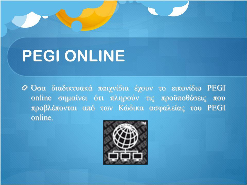 PEGI ONLINE Όσα διαδικτυακά παιχνίδια έχουν το εικονίδιο PEGI online σημαίνει ότι πληρούν τις προϋποθέσεις που προβλέπονται από των Κώδικα ασφαλείας τ