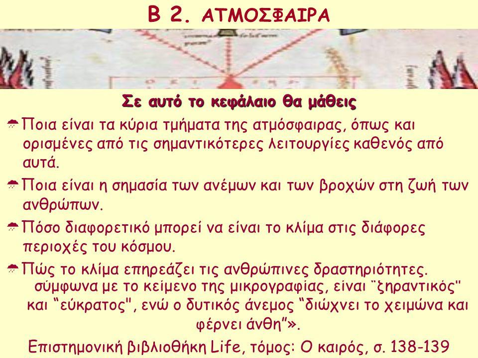 Β 2.1 Η σύνθεση της ΑΤΜΟΣΦΑΙΡΑΣ  Η ατμόσφαιρα είναι ένας «αέριος ωκεανός», ο οποίος γίνεται όλο και πιο αραιός όσο ανεβαίνουμε ψηλότερα.