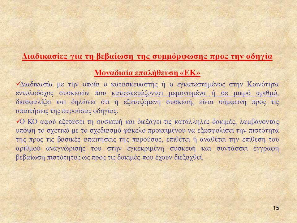 15 Διαδικασίες για τη βεβαίωση της συμμόρφωσης προς την οδηγία Μοναδιαία επαλήθευση «ΕΚ»  Διαδικασία με την οποία ο κατασκευαστής ή ο εγκατεστημένος