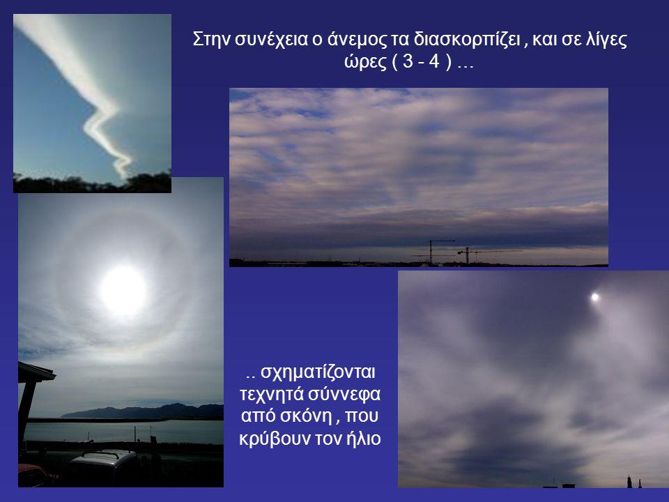 Στην συνέχεια ο άνεμος τα διασκορπίζει, και σε λίγες ώρες ( 3 - 4 ) ….. σχηματίζονται τεχνητά σύννεφα από σκόνη, που κρύβουν τον ήλιο