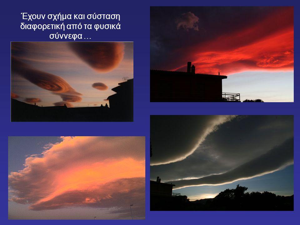 Έχουν σχήμα και σύσταση διαφορετική από τα φυσικά σύννεφα …