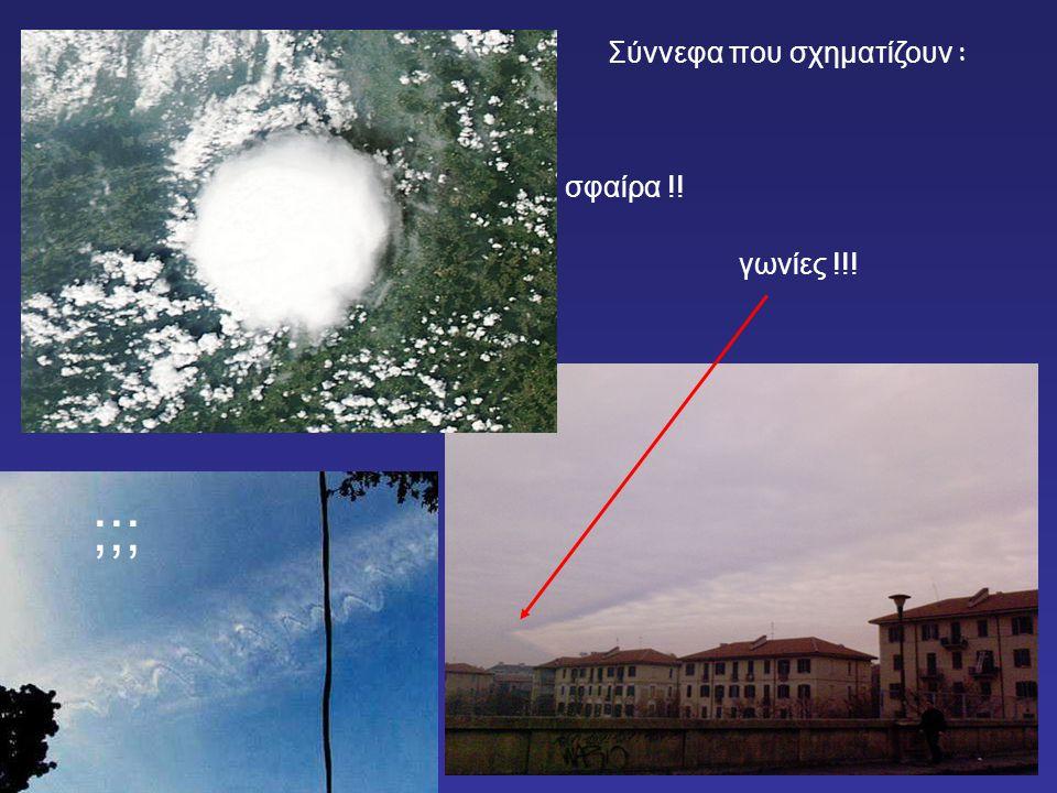 Σύννεφα που σχηματίζουν : γωνίες !!! σφαίρα !! ;;;