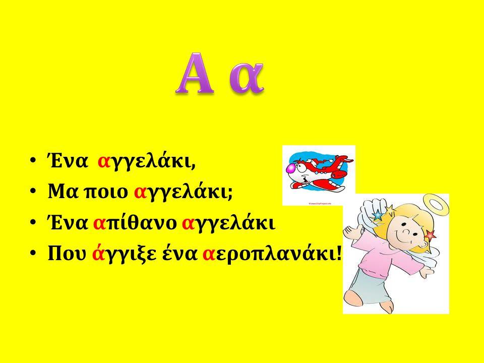 • Οι μαθητές της τάξης μας έφτιαξαν τους δικούς τους γλωσσοδέτες κατά τη διάρκεια του μαθήματος.