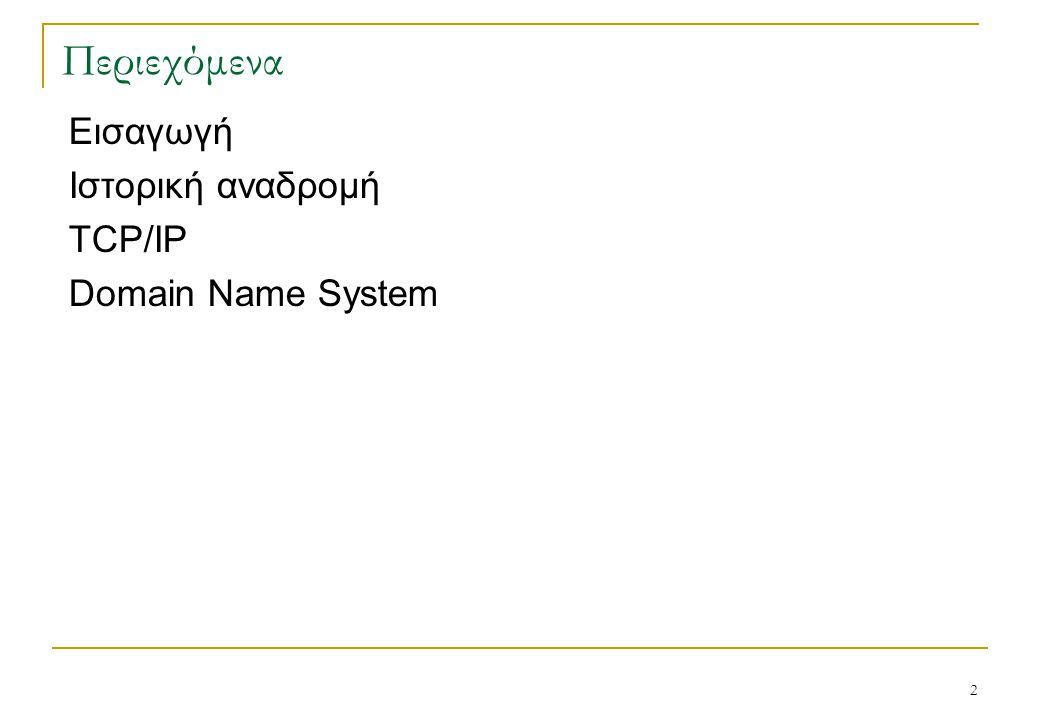 2 Περιεχόμενα Εισαγωγή Ιστορική αναδρομή TCP/IP Domain Name System