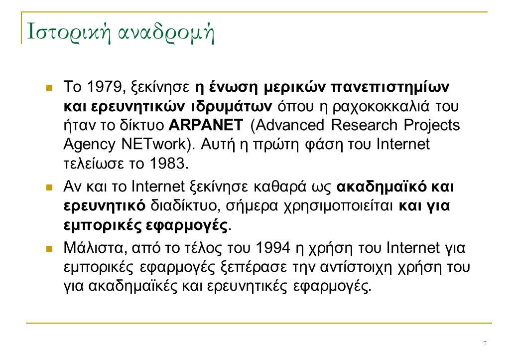 7  Tο 1979, ξεκίνησε η ένωση μερικών πανεπιστημίων και ερευνητικών ιδρυμάτων όπου η ραχοκοκκαλιά του ήταν το δίκτυο ARPANET (Advanced Research Projec