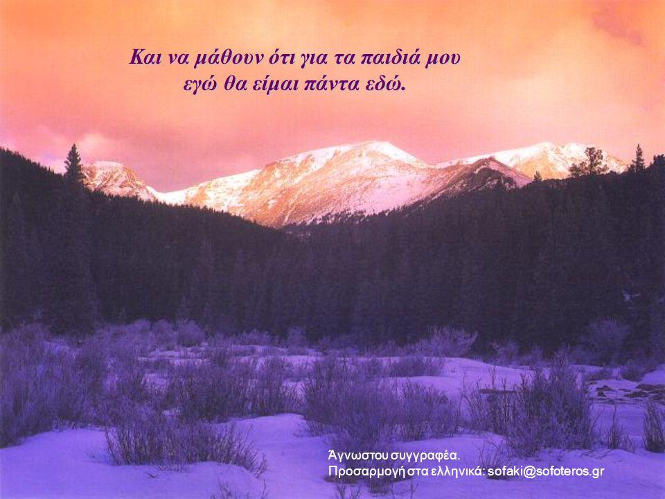 Και να μάθουν ότι για τα παιδιά μου εγώ θα είμαι πάντα εδώ. Άγνωστου συγγραφέα. Προσαρμογή στα ελληνικά: sofaki@sofoteros.gr
