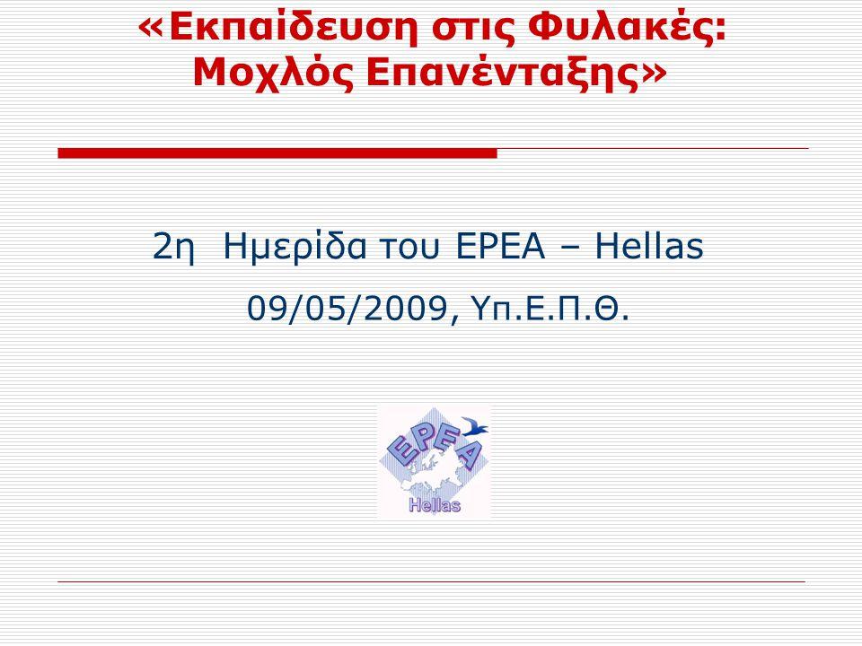 2η Ημερίδα του EPEA – Hellas «Εκπαίδευση στις Φυλακές: Μοχλός Επανένταξης» 09/05/2009, Υπ.Ε.Π.Θ.