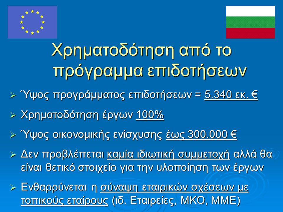 Χρηματοδότηση από το πρόγραμμα επιδοτήσεων  Ύψος προγράμματος επιδοτήσεων = 5.340 εκ. €  Χρηματοδότηση έργων 100%  Ύψος οικονομικής ενίσχυσης έως 3